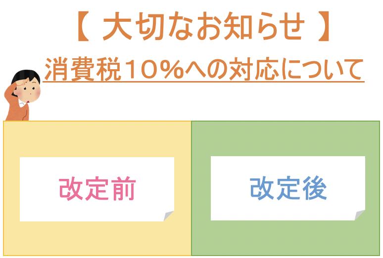 【重要なお知らせ】消費税10%アップをうけた価格改定について