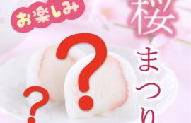 【3月イベント】今年もイチゴ大福の季節がやってきましたー!