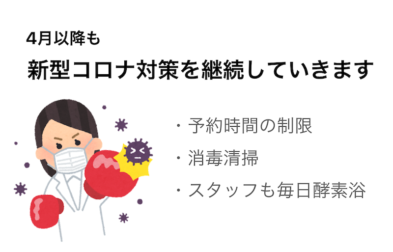 【緊急‼️】佳豊の新型コロナウィルス対策について