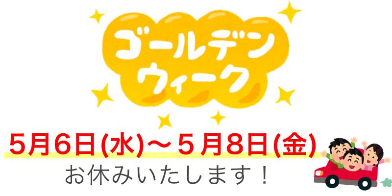 【5月】ゴールデンウィークのお休みについて!