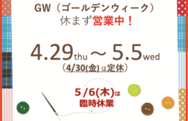 【2021】GW営業日&5月臨時休業のお知らせ