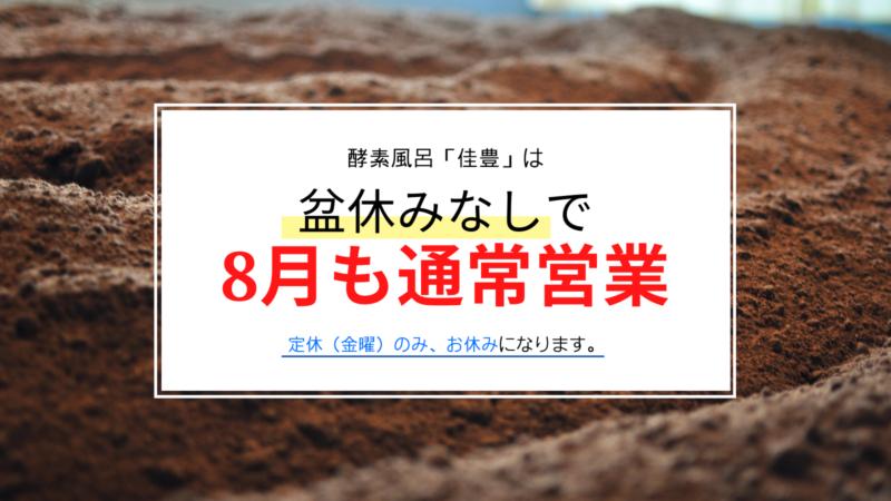 佳豊8月の営業案内